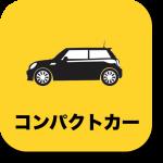 コンパクトカーの車種別維持費データにリンクするアイコン