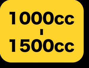 排気量が1000cc〜1500ccの車種別維持費データにリンクするアイコン