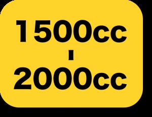 排気量が1500cc〜2000ccの車種別維持費データにリンクするアイコン