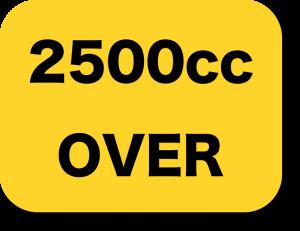 排気量が2500cc以上の車種別維持費データにリンクするアイコン