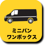 ミニバン・ワンボックスの車種別維持費データにリンクするアイコン