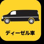 ディーゼル車の車種別維持費データにリンクするアイコン
