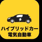 ハイブリッドカー・電気自動車の車種別維持費データにリンクするアイコン