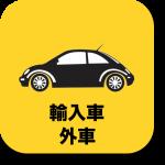 輸入車・外車の車種別維持費データにリンクするアイコン