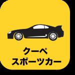 クーペ・スポーツカーの車種別維持費データにリンクするアイコン