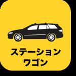 ステーションワゴンの車種別維持費データにリンクするアイコン