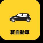 軽自動車の車種別維持費データにリンクするアイコン